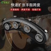吉他練指器擴指器練手輔助神器左手手指擴張器訓練器鋼琴樂器通用 蘿莉小腳丫