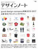 設計潮流札記 NO.76:good design company特集