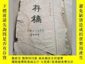 二手書博民逛書店民國日本侵華的存稿民國三十三年度1944罕見看圖Y252251