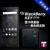 【T Phone黑莓機專賣店】BLACKBERRY KEYone 雙卡限量版 質感黑 最強商務手機