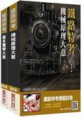 2018年臺灣鐵路管理局營運人員甄試[營運員 機械]套書