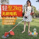 電動割草機 無刷多功能電動割草機充電式農用小型家用背負除草神器草坪打草機T 1色