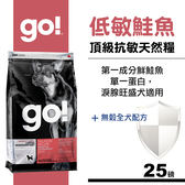 【SofyDOG】Go! 低致敏鮭魚無穀全犬配方(25磅) 狗飼料 狗糧