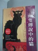 【書寶二手書T9/財經企管_ZEB】100隻傳說中的貓_宋岩, 斯蒂芳諾.