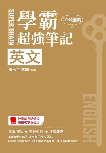 SUPER BRAIN 英文學霸超強筆記(108課綱)
