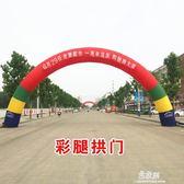 新款開業活動充氣拱門婚慶彩虹門8米10米12m戶外慶典氣模卡通拱門     易家樂