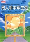 二手書博民逛書店 《男人新中年主張》 R2Y ISBN:9576216028│蓋爾‧希伊