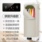 乾衣機烘乾機家用速乾烘衣機雙層靜音省電風乾機烘衣服LX220v 【新品推薦】