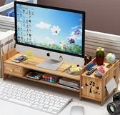 護頸電腦顯示器屏增高架辦公室液晶底座墊高架桌面鍵盤收納置物架 【原本良品】