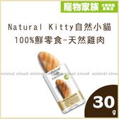 寵物家族-Natural Kitty 自然小貓100%鮮零食-天然雞肉30g