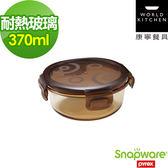 康寧 密扣Amber玻璃保鮮盒(370ml)【愛買】