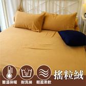 床包組 加大床包(含枕套*2) - 保暖搖粒絨 素色木駝色【輕柔保暖、不易起毛球】MIT台灣製造