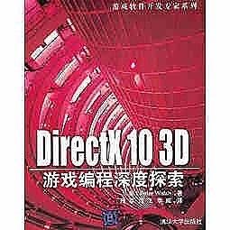 簡體書-十日到貨 R3Y【DirectX 10 3D遊戲編程深度探索(遊戲軟體發展專家系列)】 9787302249207
