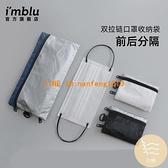 雙層口罩收納袋前后分隔杜邦紙口罩夾隨身包學生健康包【白嶼家居】