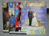 【書寶二手書T7/語言學習_PAE】大家說英語_2007/9~12月間_共4本合售_我們結婚吧!等_無光碟