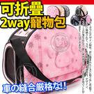 【培菓平價寵物網】DYY》旅遊外出背包E...