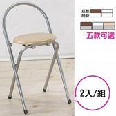 《C&B》好易收圓形便利折疊椅(一組二入)-銀管木紋座墊