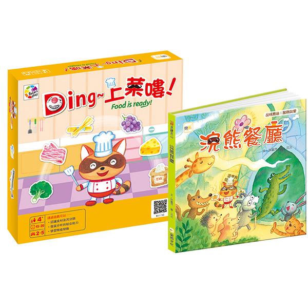 【樂桌遊】叮叮~上菜嘍! Ding~Food is ready! + 浣熊餐廳 繪本 323003-1