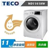 TECO 東元 WD1161HW 11公斤變頻洗脫烘滾筒洗衣機