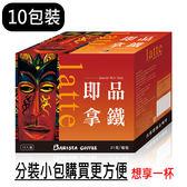 西雅圖咖啡 即品拿鐵21g*10包裝 / 三合一即溶咖啡 / 499元免運費