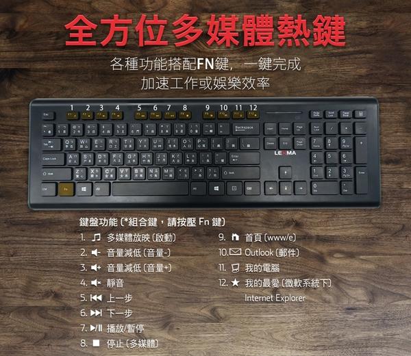 LEXMA LK6700R 2.4GHz無線靜音鍵盤