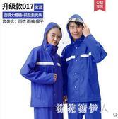 雨衣 男女防水加厚全身分體外套騎行雙層穿式潮TA899【棉花糖伊人】