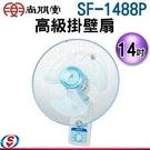 【信源】14吋【尚朋堂】高級掛壁扇(單拉)SF-1488P / SF1488P