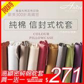 (限時買一送一)零碼純棉信封 【素色 / 緹花】 枕套/1對【精梳棉 60支300~500針】(A-nice)CO-6001
