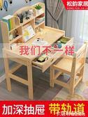實木兒童學習桌寫字桌椅套裝家用書桌書柜組合男孩女孩小學生桌子 MKS免運
