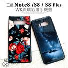 限定 WK 彩繪系列 三星 S8 / S8 Plus / Note8 玻璃 手機殼 9H 背蓋 琉璃 保護殼 硬殼