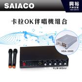 【SAIACO】車用卡拉OK伴唱機+DSP數位訊號處理器組合*公司貨