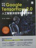 【書寶二手書T9/電腦_DYY】輕鬆學會Google TensorFlow 2.0人工智慧深度學習實作開發_黃士嘉, 林邑撰