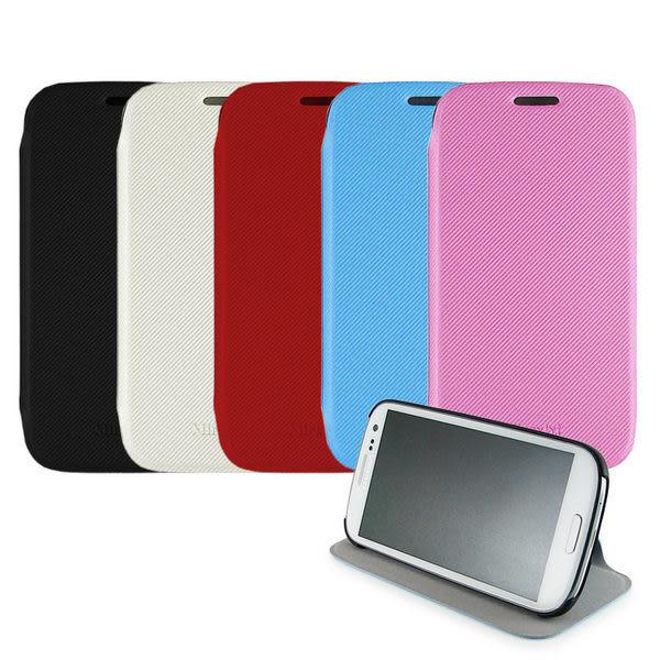 Miravivi SAMSUNG Galaxy S3 時尚薄型可立式側掀皮套◆贈送!專用型冰沙保護殼◆