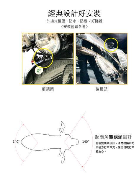 【網特生活】速霸688(送16G 記憶卡)前後雙鏡頭720P 防水防塵 輕量高畫質機車行車記錄器