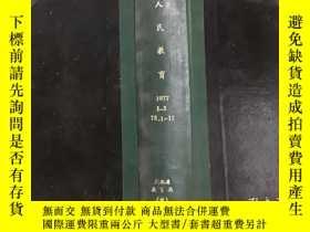 二手書博民逛書店人民教育1977年創刊號第1-3期罕見1978年1-12期 精裝