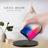 無線充電器蘋果x無線充電器iphone8plus手機通用三星s8/9QI快充底座便攜式
