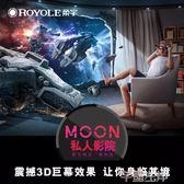 VR眼鏡柔宇Royole Moon 3D移動影院 VR影院 芊墨左岸LX