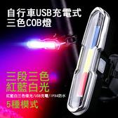 自行車USB充電式三色COB燈 腳踏車燈 自行車燈 前後車燈 充電式 LED燈【BC7505】COB燈 防水
