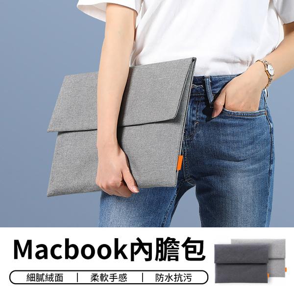 電腦包 MacBook Air Pro Retina 12 13 15.4吋 筆電包 超薄 簡約 公事包 Mac內膽包