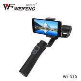 偉峰 Weifeng Wi-310 手機用三軸穩定器 人臉追蹤 縮時攝影 承重200g