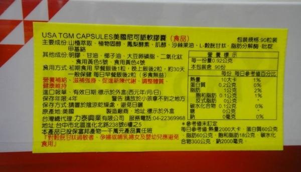 USA TGM CAPSULES 美國尼可脈軟膠囊- 90粒裝