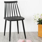 Homelike 莎拉北歐造型餐椅(2色可選)沉穩黑