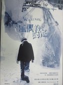 【書寶二手書T1/兒童文學_JJA】風偶的約定_保羅.佛萊許曼,  柳惠容