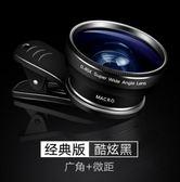 手機單反鏡頭廣角蘋果外置外接攝像拍照攝影照相 爾碩數位3c