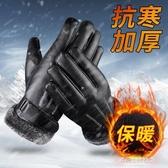 戶外保暖手套-皮手套男士冬季保暖加絨加厚加棉騎行摩托車防風防寒防水冬天騎車 多麗絲旗艦店