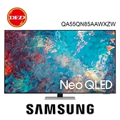 贈壁掛安裝 三星 55吋 Neo QLED 4K 量子 電視 55QN85A QA55QN85AAWXZW 公司貨