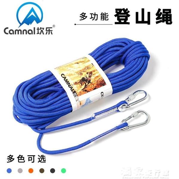 傘繩坎樂高空登山繩子戶外安全繩救生繩耐磨救援攀巖繩索求生裝備用品 快速出貨