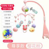 新生兒嬰兒玩具床鈴 充電 投影 遙控 寶寶音樂旋轉床頭鈴床掛搖鈴 禮物