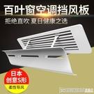 中央空調擋風板導風罩防直吹辦公室百葉遮冷氣出風口擋板方向通用 印象家品