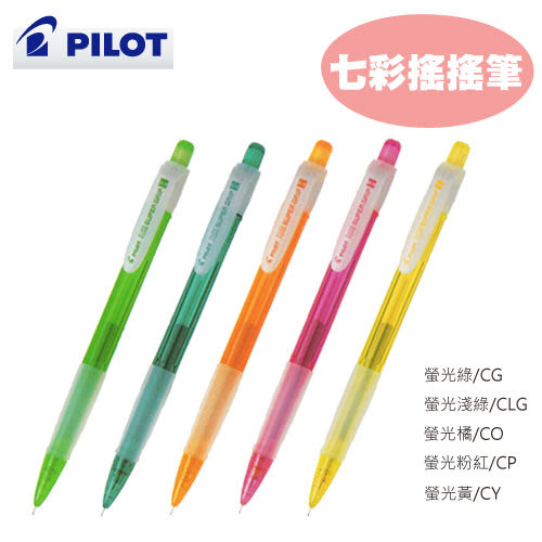 《PILOT 百樂》七彩搖搖筆螢光色 HFGP-20R (自動鉛筆)
